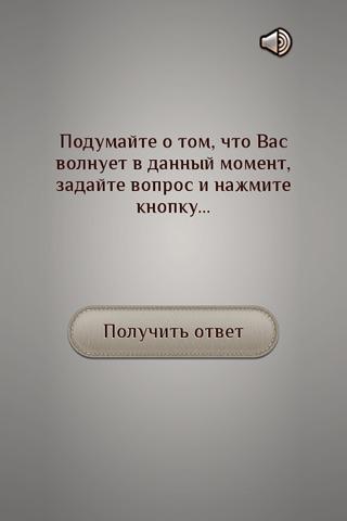 Зодиак - карманный советник screenshot 3