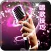 唱歌技巧速成-让爱唱歌的你成为ktv麦霸