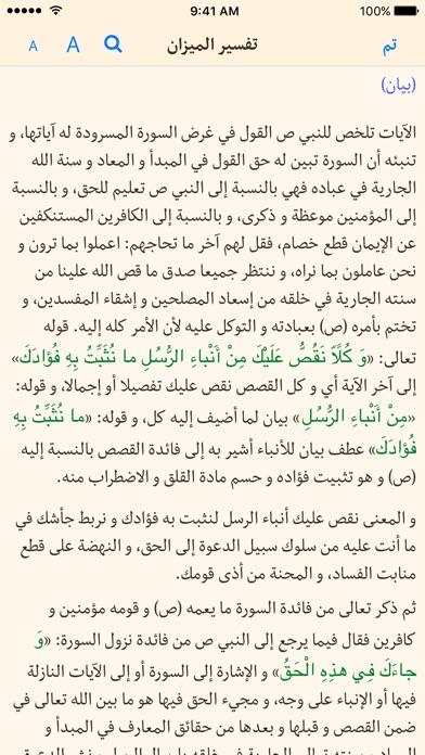 القرآن مع تفسير الميزان - Quran & Tafsir Almizanلقطة شاشة4