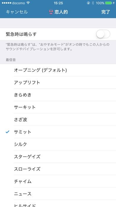 グループ着信音設定 screenshot1