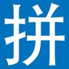 普通話發聲字典