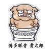 博多豚骨貴太郎(ハカタトンコツキタロウ)