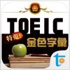 TOEIC 關鍵金色字彙, 繁體中文版 Wiki