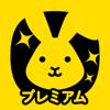 うさぎノートプレミアム - Recruit Holdings Co.,Ltd.