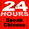 In 24 Hours Learn to Speak Chinese Mandarin