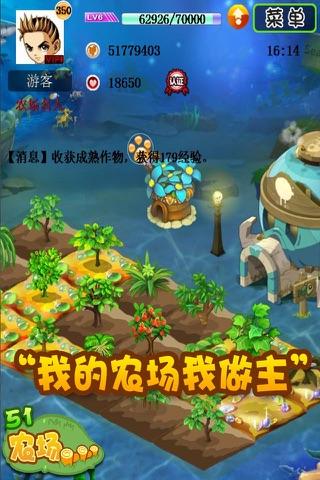 51农场-农场主的梦想小镇 screenshot 3