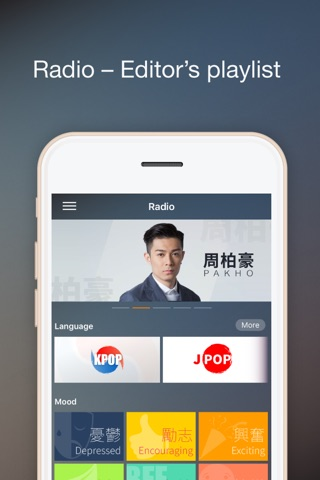 HKBN MusicOne App screenshot 2