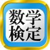 数学検定・数学計算トレーニング(中学生の数学勉強アプリ) - Gakko Net Inc.