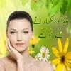 Skin Care tips - Natural Beauty Tips objectbar skin