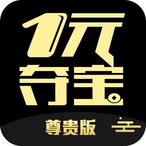 一元夺宝(尊贵版)-2017全民时尚1元购