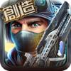 全民槍戰:創世神玩法的FPS射擊遊戲