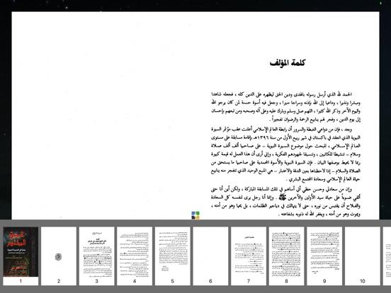 iPad Screenshot 5. كتاب الرحيق المختوم كامل