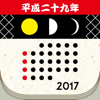 Jカレンダー - 祝日や六曜表示の写真付き無料スケジュール手帳アプリ