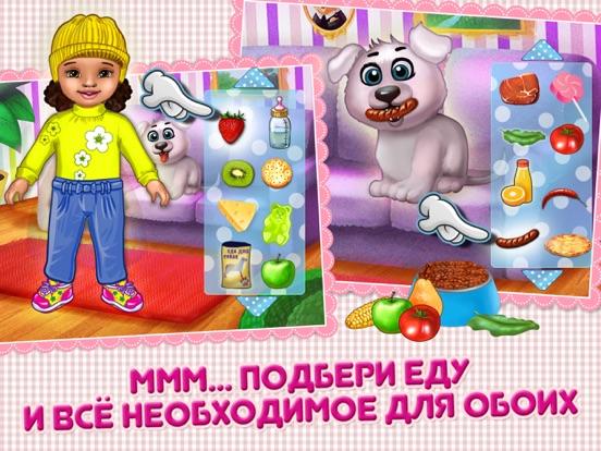 Скачать Малышка и щенок: ухаживай, одевай и играй