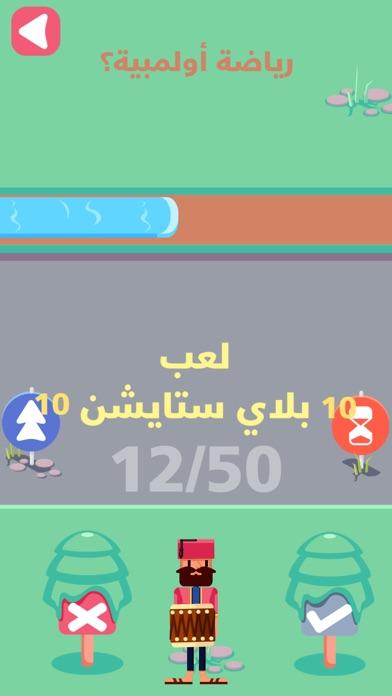 ابو العريف: صح ولا مش غلط screenshot 1