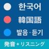 韓国語の基礎 - 発音・リスニング・会話 - ハン検・TOPIK対応