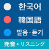 韓国語の基礎 - 発音・リスニング・会話 - ハン検・TOPIK対応 - JAT LLP