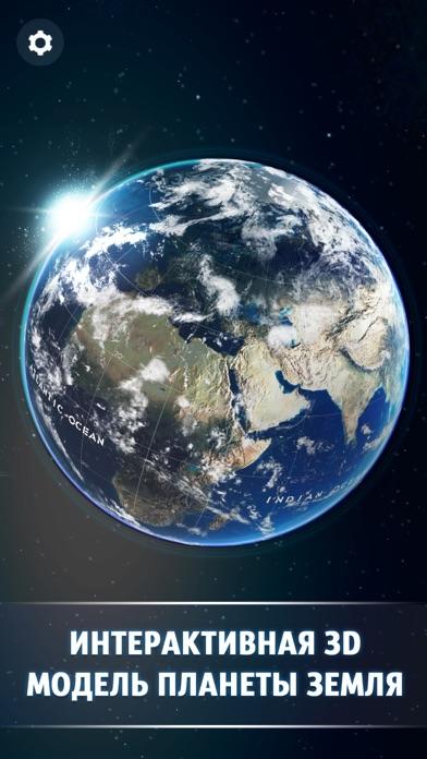 Globe 3D - Планета Земля Скриншоты3