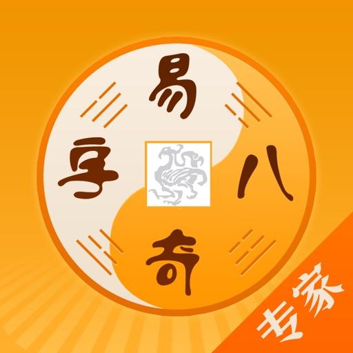 易奇八字豪华版-创新算命占卜运程