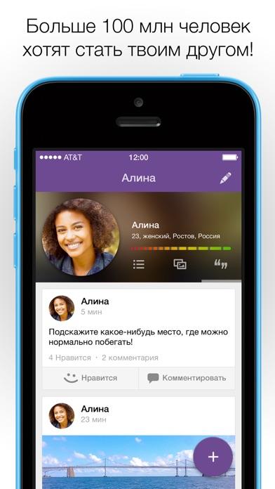 MeetMe - чат и Знакомься с Новыми Людьми Скриншоты6