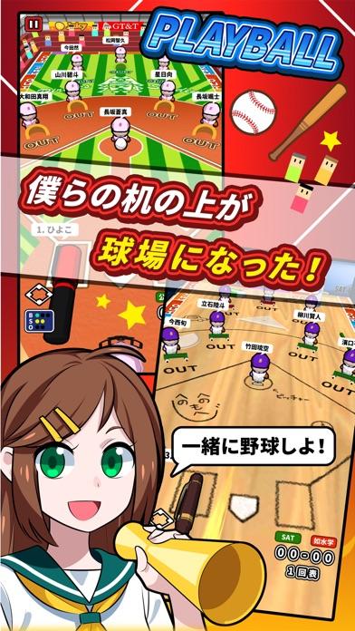 392x696bb - 【オススメ】ゲームアプリ『机でサッカー』