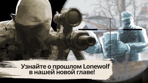 LONEWOLF Screenshot