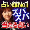 """占い館/指名NO.1【占い師 藩""""昭子】ドンズバ的中占い"""