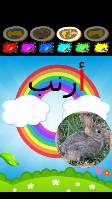 إكتب حروف الهجاء العربيةلقطة شاشة2