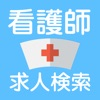 看護師の仕事検索アプリ 医療・ナースの就職/転職サイトの求人