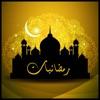 رمضانيات 2016