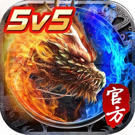 热血霸业【5V5开战】—我本沉默正式授权! iOS App