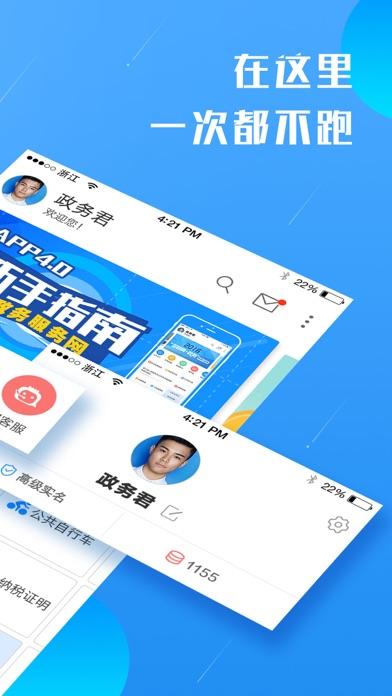 浙江政务服务iPhone版截图2