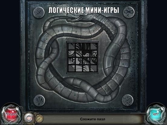 Игра Поиск предметов: Петля Времени - скрытые предметы