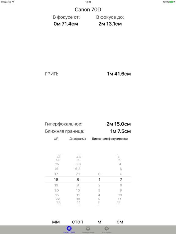 Калькулятор ГРИП Скриншоты5