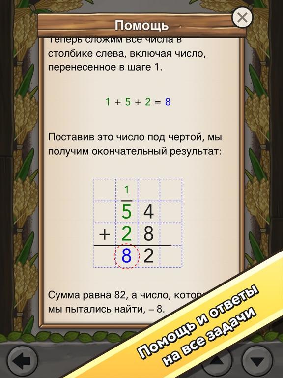 Скачать Король математики 2