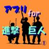 アプリfor進撃の巨人第1期① Wiki