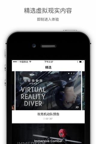 临界VR-全景视频和3D VR播放器 screenshot 1