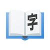 小學學習字詞表 - 查筆順、學字詞、拆倉頡