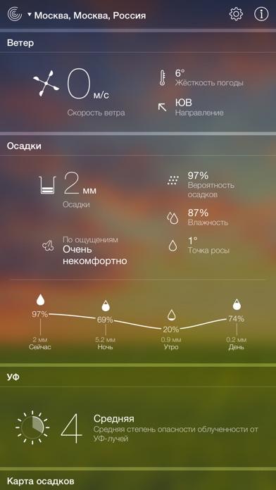 Погода Live° Скриншоты6