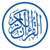 Alquran Alkareem - القرآن الكريم