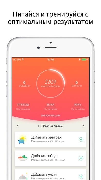 приложение Lifesum скачать - фото 2