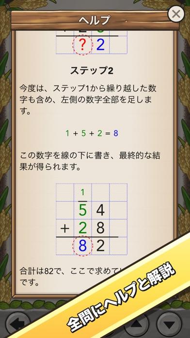 数学の王者2: フルゲーム screenshot1