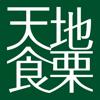 天食地栗 - 飲食生活雜貨 Wiki