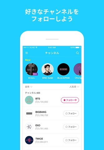 V LIVE - Broadcasting App screenshot 1