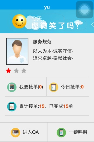 瑞源维修工 screenshot 2