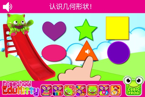 Toddler Learning Game-EduKitty screenshot 3