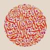 كنانة - لعبة كلمات وثروة لغوية