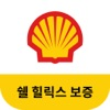쉘 힐릭스 보증 logo