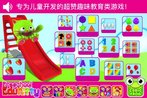 Toddler Learning Game-EduKitty screenshot 1