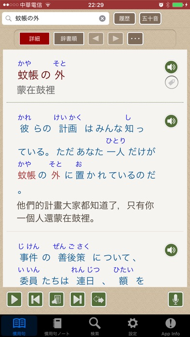 日本語活用慣用句,繁体字版 screenshot1